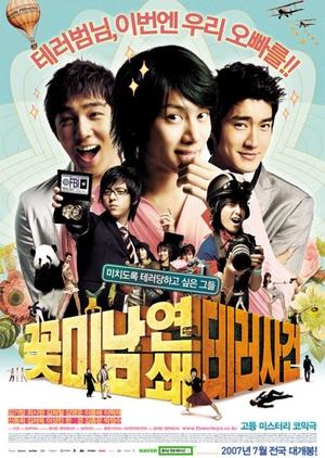 Download Drama Flower Of Evil : download, drama, flower, Download, Flower